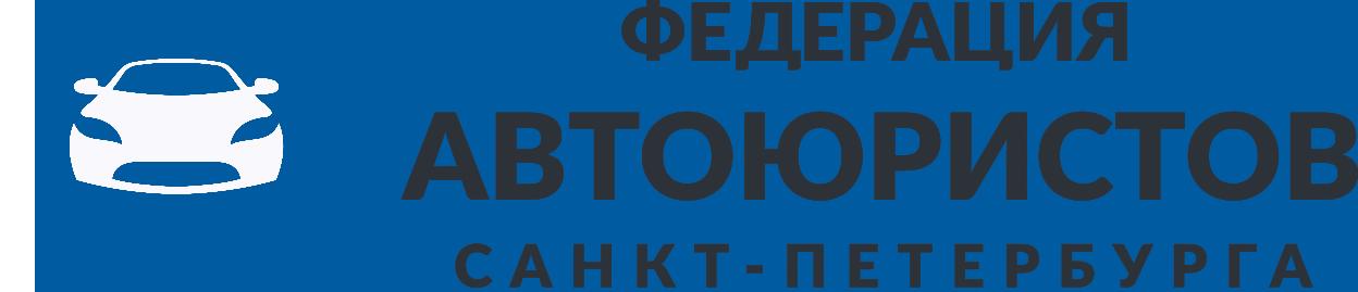 Федерация автоюристов Санкт-Петербурга | Автоюристы и Автоадвокаты